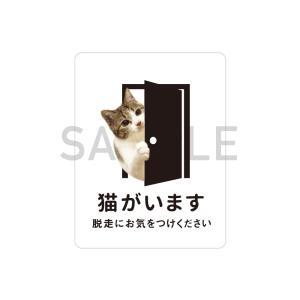 猫がいますマグネットタイプ(ホワイト)★脱走防止マグネット 猫の為の玄関対策 車 玄関 マグネット 飛び出し防止 ドア 3000円以上送料無料|yadotoneko