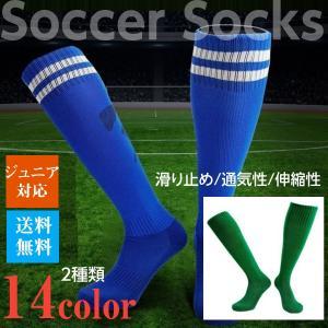 サッカー スポーツ フットサル ラグビー ストッキング ソックス 靴下 2本ライン 11色 ジュニア...