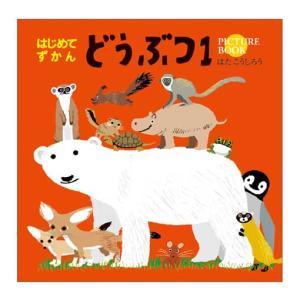 コクヨのえほん  暖かくかわいらしいイラストの動物図鑑  はじめてずかんシリーズ_どうぶつ1