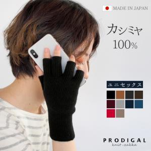 贅沢カシミヤ100% フィンガーレス グローブ カシミア レディース ニット 指なし 手袋 指ぬき 日本製 五泉ニット