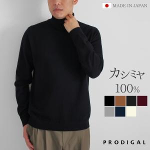 カシミヤ 100% メンズ タートルネックセーター M L LL 日本製 ニット セーター カシミア 冬 秋 無地 シンプル ビジネス オフィス 長袖 男性 プロディガルの画像