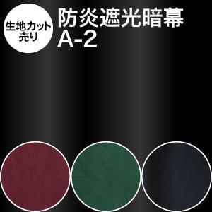 【生地カット売り】アンマクヤオリジナル暗幕:A-2【10cm単位】【遮光1級 防炎】暗幕 あんまくの写真
