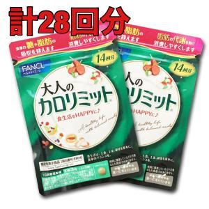 新パッケージ 大人のカロリミット 14回分(42粒入り)×2袋セット|yagihotaru