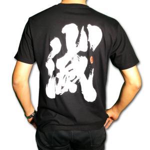 『滅』オリジナルデザインTシャツ〈ブラック〉Lサイズ男女兼用|yagihotaru