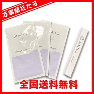 シミウス Simius 薬用 ホワイトC美容液 スティックチューブタイプ+マスクパック付き|yagihotaru