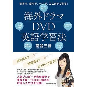 海外ドラマDVD英語学習法 日本で、自宅で、一人で、ここまでできる! [単行本(ソフトカバー)] 南谷三世|yagihotaru