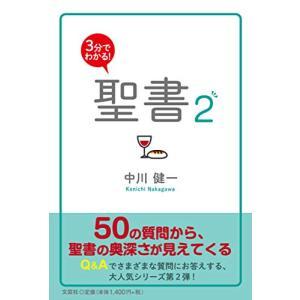 3分でわかる!  聖書 2 [単行本(ソフトカバー)] 中川 健一|yagihotaru