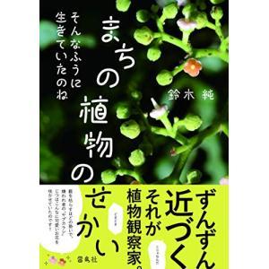 そんなふうに生きていたのね まちの植物のせかい [単行本] 鈴木 純|yagihotaru