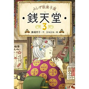 ふしぎ駄菓子屋 銭天堂3 [単行本(ソフトカバー)] 廣嶋 玲子; jyajya|yagihotaru
