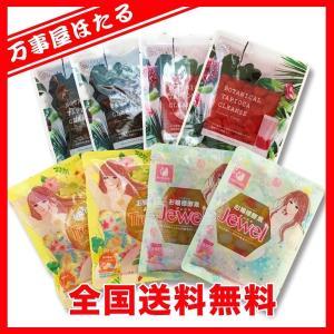 お嬢様酵素 8袋(4種各2袋) タピオカ ダイエット |yagihotaru