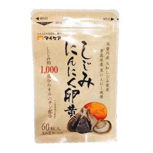 爽朝宣言 しじみにんにく卵黄 60粒|yagihotaru