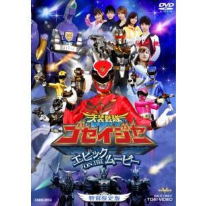 天装戦隊ゴセイジャー エピック ON THE ムービー 特別限定版【DVD】 [DVD]|yagihotaru
