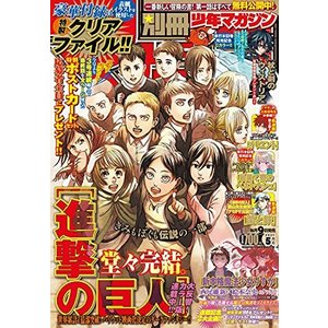 別冊少年マガジン 2021年 5月号|yagihotaru