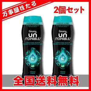 2個セット ダウニーアンストッパブル セントブースター フレッシュ 285g 10oz 加香剤 Downy|yagihotaru
