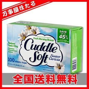 カドルソフト 柔軟剤シート フレッシュモーニングブリーズ 100枚入り SUN Cuddle Soft yagihotaru