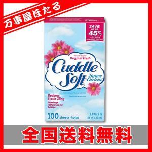 カドルソフト 柔軟シート 乾燥機用 オリジナルフレッシュ 100枚入り SUN Cuddle Soft yagihotaru