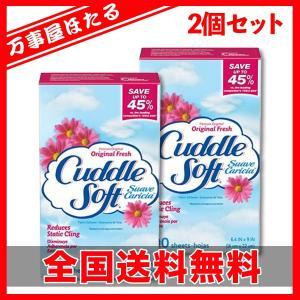 2個セット カドルソフト 柔軟シート 乾燥機用 オリジナルフレッシュ 100枚入り SUN Cuddle Soft yagihotaru