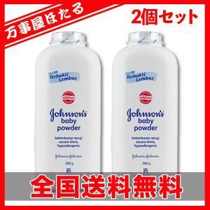 2個セット ジョンソン&ジョンソン ベビーパウダー(微香) 300g シェーカータイプ yagihotaru