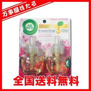 エアーウィック オイル芳香剤  ホワイトライラック詰め替え 2P入り 芳香剤 コンセント式|yagihotaru
