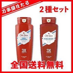 2種類セット試せる2つの香り オールドスパイス ピュアスポーツ &フレッシュ ボディウォッシュ 532ml yagihotaru