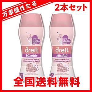 2個セット P&G ドレフト ブリスフル ビーズ 洗濯用  (ベビーパウダーの香り) 162g yagihotaru