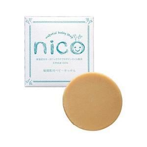 nico石鹸  50g ニコ石鹸 にこ 敏感肌用 ベビーソープ 送料無料|yagihotaru