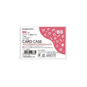 コクヨ カードケース(環境対応) 硬質タイプ B8 (クケ-3008)|yagikk