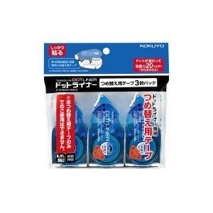 コクヨ テープのり<ドットライナー> (つめ替え用テープ・3個パック) タ-D400-08NX3 (66165316)|yagikk