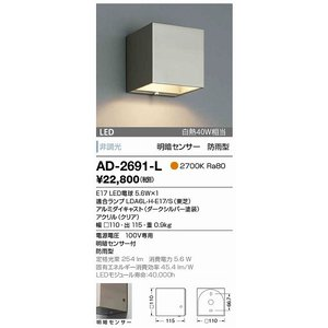 AD-2691-L 山田照明 屋外用ブラケット ダークシルバー LED センサー付 yagyu-denzai