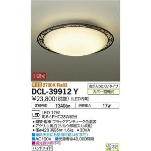 DCL-39912Y ダイコー 小型シーリングライト LED(電球色) yagyu-denzai