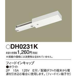 DH0231K パナソニック フィードインキャップ 白|yagyu-denzai