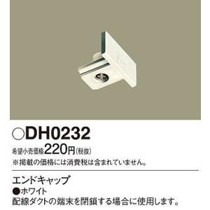 DH0232 パナソニック エンドキャップ 白|yagyu-denzai