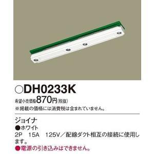 DH0233K パナソニック ジョイナ 白|yagyu-denzai