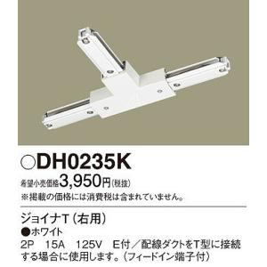 DH0235K パナソニック ジョイナT 右用 白|yagyu-denzai