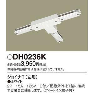 DH0236K パナソニック ジョイナT 左用 白|yagyu-denzai