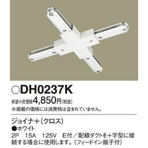 DH0237K パナソニック ジョイナ+ クロス 白|yagyu-denzai