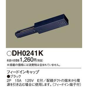 DH0241K パナソニック フィードインキャップ 黒|yagyu-denzai