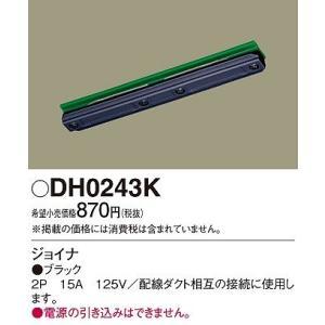 DH0243K パナソニック ジョイナ 黒|yagyu-denzai