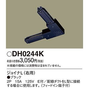 DH0244K パナソニック ジョイナL 右用 黒|yagyu-denzai