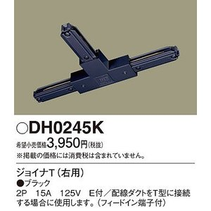 DH0245K パナソニック ジョイナT 右用 黒|yagyu-denzai