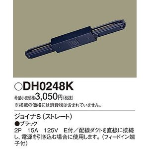 DH0248K パナソニック ジョイナS ストレート 黒|yagyu-denzai