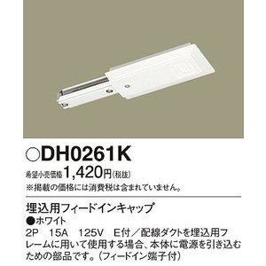 DH0261K パナソニック 埋込用フィードインキャップ 白|yagyu-denzai