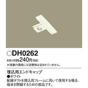 DH0262 パナソニック 埋込用エンドキャップ 白|yagyu-denzai