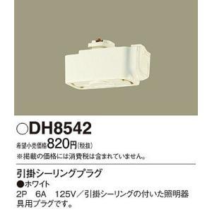 DH8542 パナソニック 引掛シーリングプラグ 白|yagyu-denzai