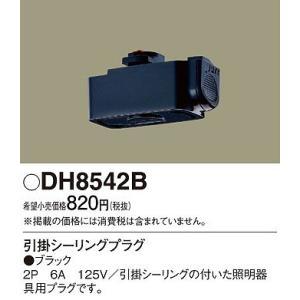 DH8542B パナソニック 引掛シーリングプラグ 黒|yagyu-denzai