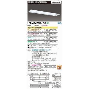 LER-42478K-LD9 東芝 埋込ベースライト yagyu-denzai