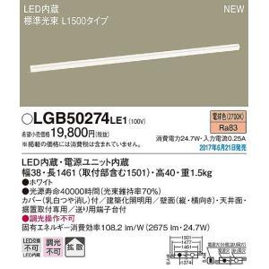 LGB50274LE1 パナソニック 建築化照明器具 LED(電球色) (LGB50274 LE1) yagyu-denzai