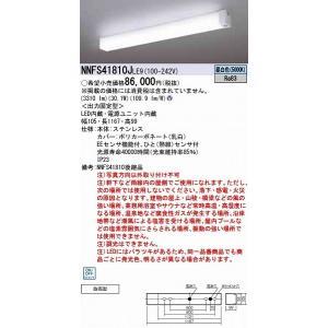 NNFS41810JLE9 パナソニック ウォールライト LED(昼白色) (NNFS41810J LE9) yagyu-denzai