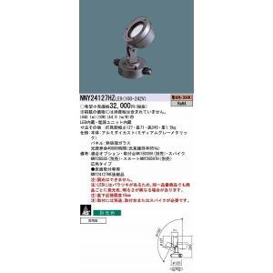 NNY24127HZLE9 パナソニック 屋外用スポットライト LED(電球色) (NNY24127HZ LE9) yagyu-denzai