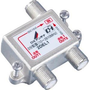 DXアンテナ 2DEL1 2分配器(全端子通電形)|yagyu-jusetsu